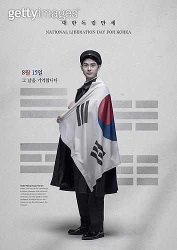 광복절 (한국기념일), 애국심 (주제), 한국 (동아시아), 국경일, 기념일, 태극기, 독립운동가