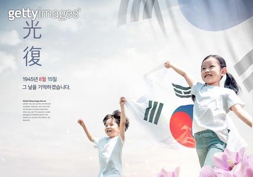 광복절, 국경일, 대한민국 (한국), 어린이 (인간의나이), 태극기, 애국심 (주제)