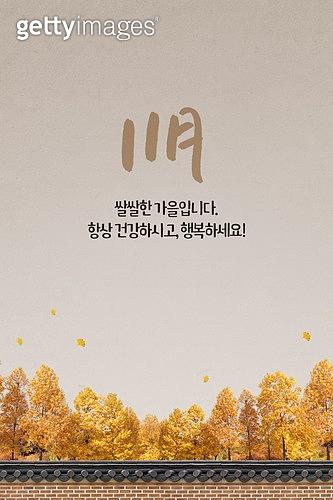 모바일백그라운드, 문자메시지 (전화걸기), 계절, 가을
