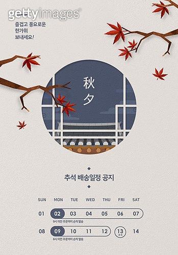 달력, 추석 (명절), 명절 (한국문화), 전통문화 (주제), 배송안내, 단풍잎 (잎)