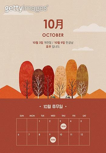 팝업, 달력, 10월, 휴무, 가을, 안내 (컨셉), 단풍철 (가을)