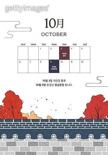 팝업, 달력, 10월, 휴무, 가을, 안내 (컨셉)
