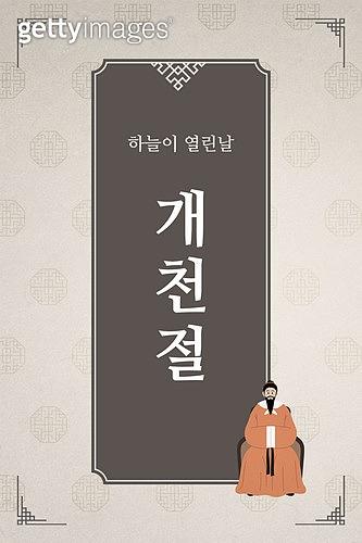 모바일백그라운드, 문자메시지 (전화걸기), 개천절