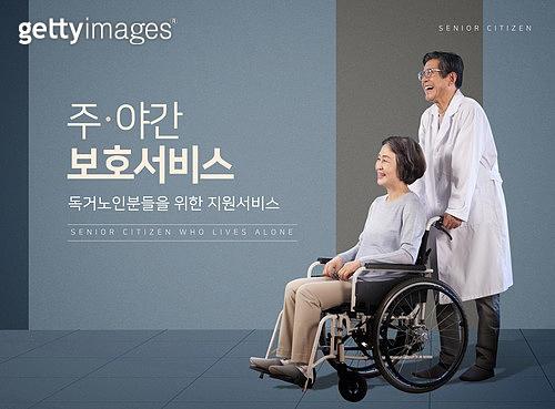 그래픽이미지, 편집디자인, 사회이슈 (주제), 노인문제 (사회이슈), 노인 (성인), 독거노인, 의료보험, 돌보기 (컨셉), 휠체어, 의사