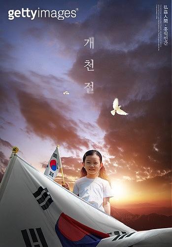 그래픽이미지, 합성, 개천절, 단군, 단군조선, 국경일, 대한민국 (한국), 태극기, 어린이 (인간의나이), 소녀