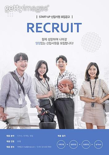 구인광고 (광고), 채용 (고용문제), 포스터, 스타트업, 비즈니스