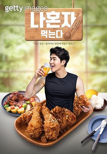그래픽이미지, 편집디자인, 포스터, 이벤트페이지, 혼밥 (컨셉), 먹방, 1인미디어 (사회이슈), 남성, 닭고기 (흰고기)