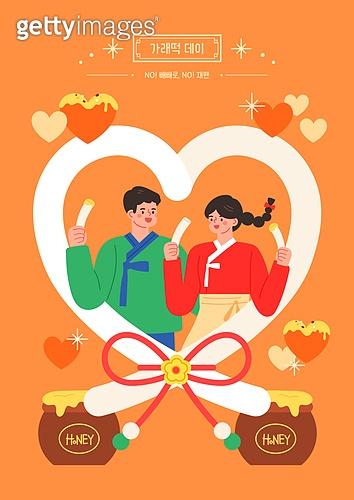 가래떡, 가래떡데이, 상업이벤트 (사건), 커플, 전통음식, 떡 (한식), 하트, 벌꿀 (달콤한음식), 한복, 생활한복