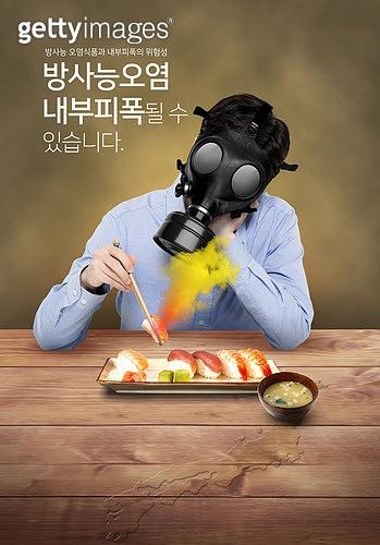 그래픽이미지, 합성, 사회이슈, 방사능오염 (환경오염), 일본 (동아시아), 공포 (어두운표정), 공해 (환경오염), 원자력발전소 (발전소), 방독면, 가스 (물리적구조), 위험 (컨셉), 내부피폭