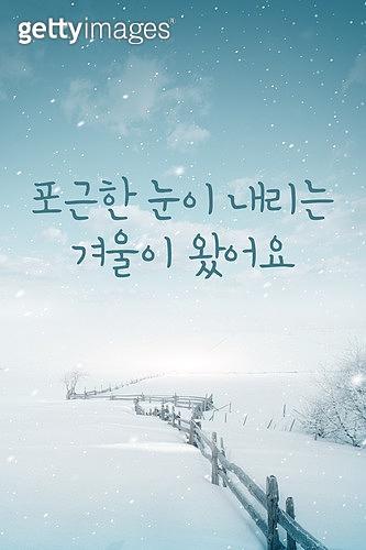 모바일백그라운드, 문자메시지 (전화걸기), 눈 (얼어있는물), 겨울