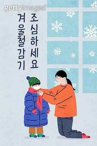모바일백그라운드, 문자메시지 (전화걸기), 겨울, 감기