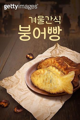 모바일백그라운드, 문자메시지 (전화걸기), 겨울, 붕어빵