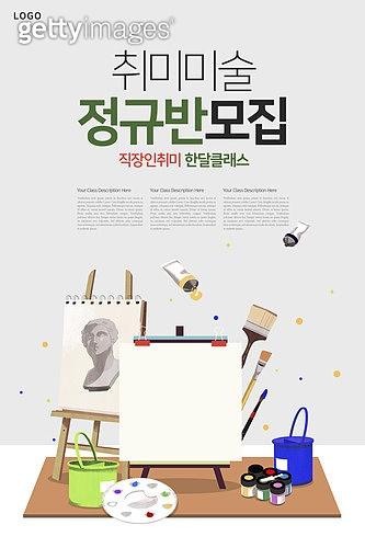 그래픽이미지 (Computer Graphics), 이벤트페이지, 문화센터, 동아리, 친목회 (사건), 취미, 취미 (주제), 미술수업 (교과목), 예술도구 (장비)