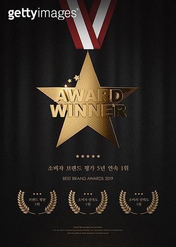 금, 시상식 (세레모니), 상 (인조물건), 2019년, 연말, 메달 (상)