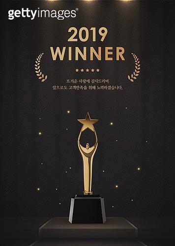 금, 시상식 (세레모니), 상 (인조물건), 2019년, 연말, 트로피