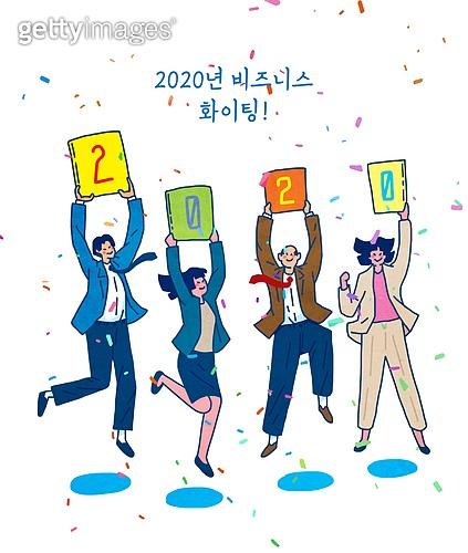 2020년, 새해 (홀리데이), 환호 (말하기), 파이팅 (흔들기), 비즈니스, 화이트칼라 (전문직), 점프