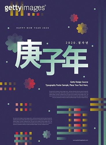 새해 (홀리데이), 2020년 (년), 한국전통문양 (패턴), 포스터, 한자
