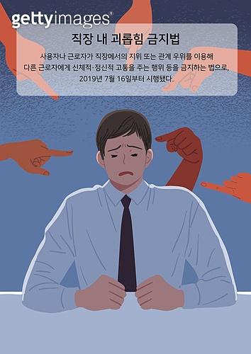 화이트칼라 (전문직), 스트레스, 갑질, 사무실 (업무현장), 괴롭힘, 금지 (컨셉), 손가락, 삿대질