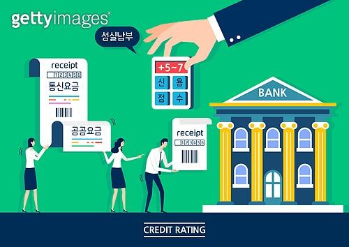 신뢰 (컨셉), 사회계층 (주제), 금융, 은행 (금융빌딩), 대출, 자산관리