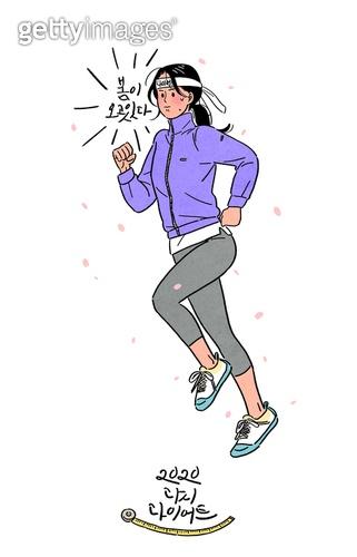 여성 (성별), 청년 (성인), 다이어트, 캘리그래피 (문자), 운동, 운동복, 조깅 (운동)