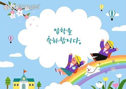 어린이 (나이), 유치원, 입학, 봄, 유치원생, 프레임, 구름, 무지개, 벚꽃