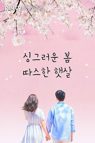 모바일백그라운드, 문자메시지 (전화걸기), 봄, 커플, 사랑 (컨셉), 분홍 (색)