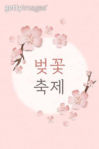 모바일백그라운드, 문자메시지 (전화걸기), 봄, 페이퍼아트, 벚꽃