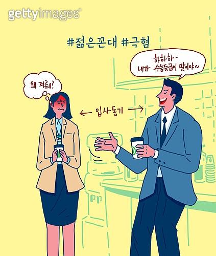 꼰대, 꼰대 (신조어), 비즈니스, 화이트칼라 (전문직)