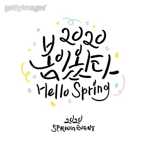 캘리그래피 (문자), 손글씨, 봄, 쇼핑 (상업활동), 연례행사 (사건), 꽃가루, 2020년
