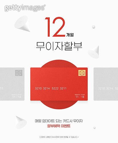 랜딩페이지, 배너 (템플릿), 신용카드결제 (신용카드), 신용카드, 지불 (구매), 숫자, 상업이벤트 (사건), 쇼핑 (상업활동)