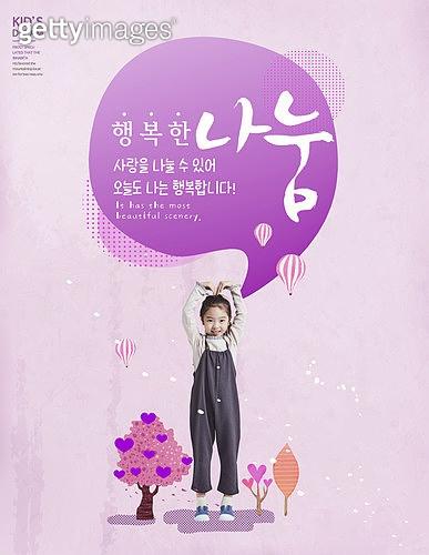 그래픽이미지, 편집디자인, 팝업, 어린이 (나이), 초등학생, 봄, 꿈같은 (컨셉), 말풍선, 소녀, 행복