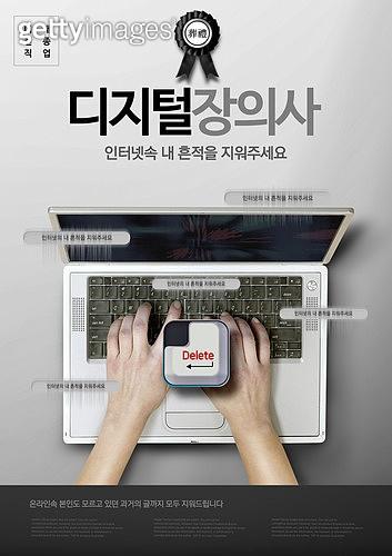 그래픽이미지, 신종직업, 미래 (컨셉), 전문직 (직업), 전문기술, 디지털장의사 (직업)