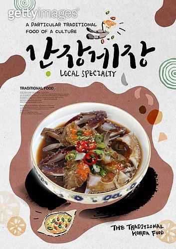 그래픽이미지, 편집디자인, 레시피, 포스터, 요리 (음식상태), 전통음식, 한식 (아시아음식), 음식재료 (음식), 간장게장