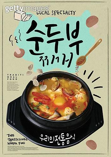 그래픽이미지, 편집디자인, 레시피, 포스터, 요리 (음식상태), 전통음식, 한식 (아시아음식), 음식재료 (음식), 순두부찌개 (찌개)