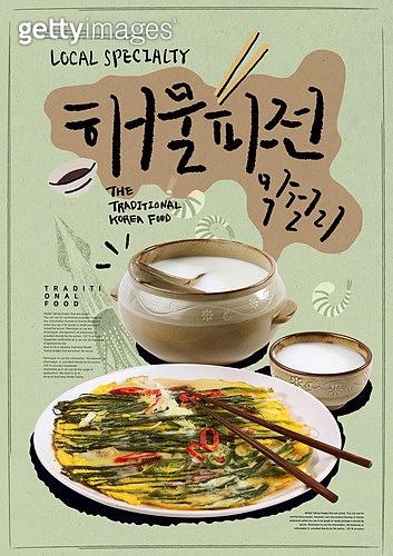 그래픽이미지, 편집디자인, 레시피, 포스터, 요리 (음식상태), 전통음식, 한식 (아시아음식), 음식재료 (음식), 해물파전