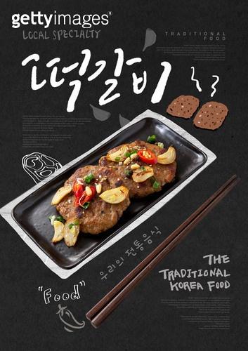그래픽이미지, 편집디자인, 레시피, 포스터, 요리 (음식상태), 전통음식, 한식 (아시아음식), 음식재료 (음식), 떡갈비