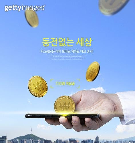그래픽이미지, 비즈니스, 동전, 동전없는사회, 화폐, 모바일뱅킹 (인터넷뱅킹), 거래, 송금 (은행업무)