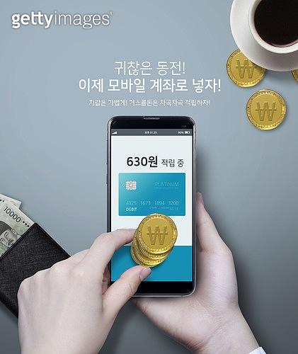 그래픽이미지, 비즈니스, 동전, 동전없는사회, 화폐, 모바일뱅킹 (인터넷뱅킹), 거래, 송금 (은행업무), 온라인쇼핑