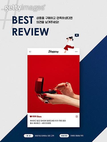 이벤트페이지, 팝업, 쇼핑 (상업활동), 상업이벤트 (사건), 리뷰 (컨셉), 안내 (컨셉), 소셜미디어마케팅 (디지털마케팅)