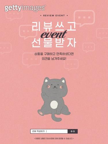 이벤트페이지, 팝업, 쇼핑 (상업활동), 상업이벤트 (사건), 리뷰 (컨셉), 안내 (컨셉), 소셜미디어마케팅 (디지털마케팅), 말풍선, 고양이 (고양잇과)