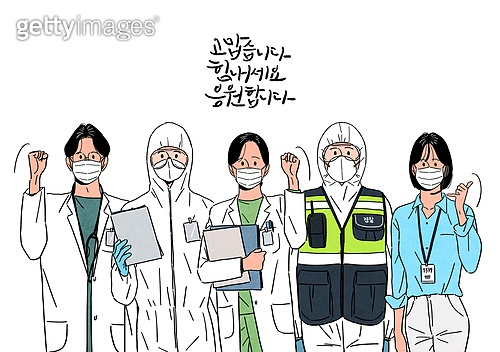 환호 (말하기), 코로나바이러스 (바이러스), 코로나19 (코로나바이러스), 여러명[3-5] (사람들), 캠페인, 의사, 경찰, 방호복, 마스크 (방호용품)