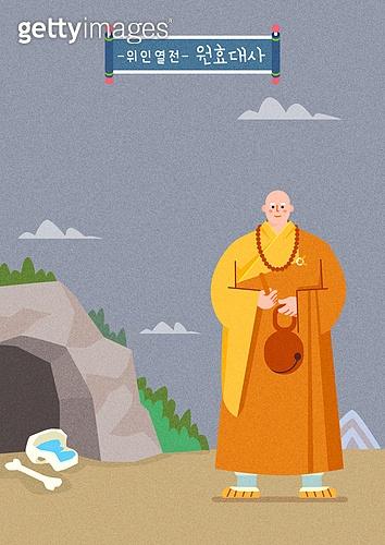 캐릭터, 위인, 위인 (유명인), 원효 (유명인), 승려, 사람머리뼈 (사람뼈)
