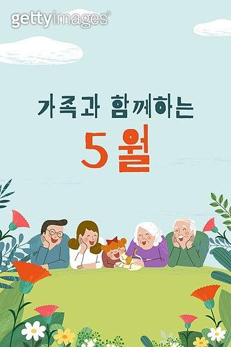모바일백그라운드, 문자메시지 (전화걸기), 봄, 5월, 대가족 (가족)