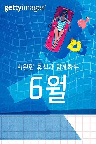 모바일백그라운드, 문자메시지 (전화걸기), 6월, 여름, 수영장