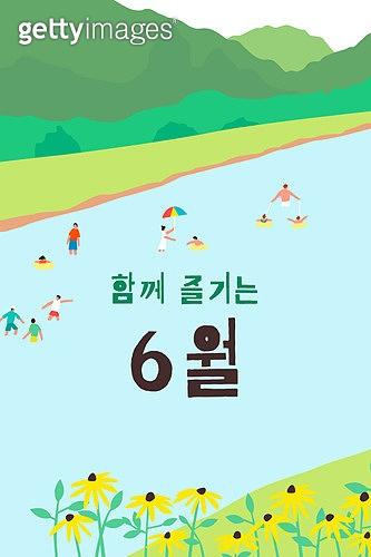 모바일백그라운드, 문자메시지 (전화걸기), 6월, 여름, 물장난 (장난치기)