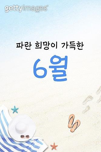 모바일백그라운드, 문자메시지 (전화걸기), 6월, 여름, 모래 (자연현상), 해변