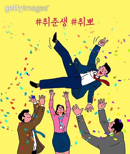 채용 (고용문제), 취뽀, 신입사원, 기쁨, 희망 (컨셉), 화이트칼라 (전문직), 꽃가루