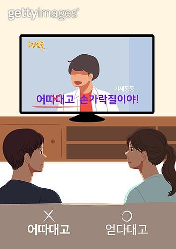 맞춤법, 대화 (말하기), 라이프스타일, 텔레비전 (전기용품), 자막