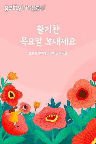 모바일백그라운드, 문자메시지 (전화걸기), 템플릿 (이미지), 요일, 봄, 풍경 (컨셉)