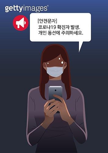 스트레스, 고통, 감정, 바이러스, 코로나바이러스, 코로나19 (코로나바이러스), 문자메시지 (전화걸기), 공고 (메시지), 마스크 (방호용품)